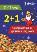 Піца 2+1 @ Fast Food «Bufetto»