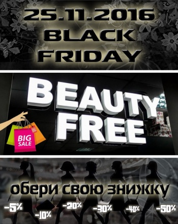 Black Friday @ «Beauty Free»