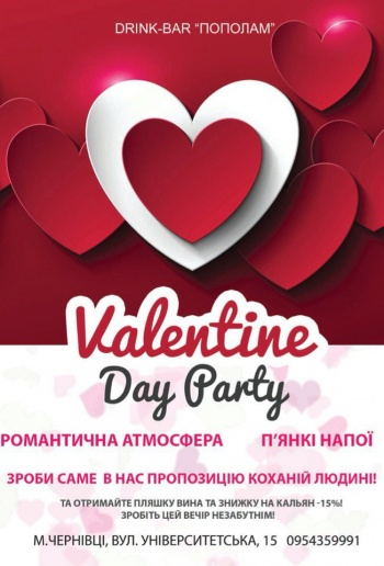 Valentine Day Party @ DRINK-бар «ПОПОЛАМ»