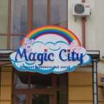 ДРЦ «Magic City»
