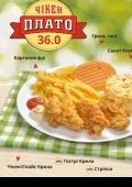 Акція: CHICKEN ПЛАТО @ «Chicken Hut»