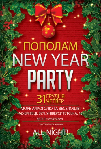 NEW YEAR PARTY @ Drink-бар ПОПОЛАМ