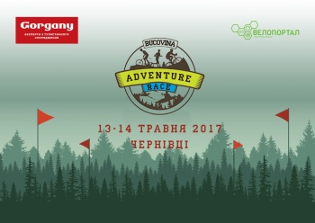 Bucovina Adventure Race @ Карпати