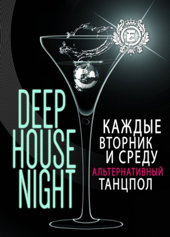 «DEEP HOUSE NIGHT» в РК «Egoist Palace»